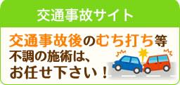 交通事故後のむち打ち等、不調の施術はお任せください!