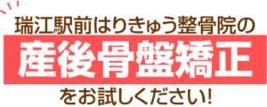 瑞江駅前はりきゅう整骨院の産後骨盤矯正をお試しください!